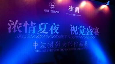 Exposition en Chine 2012-3